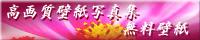 http://k-kabegami.com/banner/kabegami3.jpg